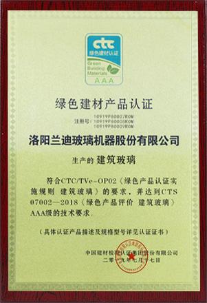 绿色建材产品认证