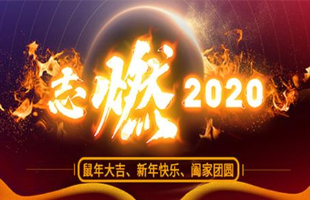 千亿国际机器2020年度总结表彰大会暨迎新联欢会圆满举行