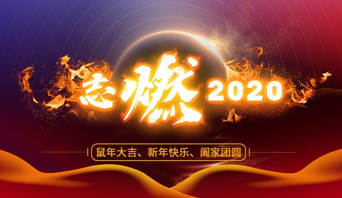 兰迪机器2020年度总结表彰大会暨迎新联欢会圆满举行