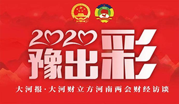 省政协委员赵雁:建议郑州、洛阳过境免签,助力河南更开放 | 河南两会财经访谈