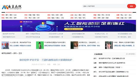 南京在线:《做你铠甲 护你平安 - 兰迪机器推出防火玻璃钢化炉》