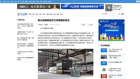 腾讯新闻:《防火玻璃钢化炉工作原理及特点》