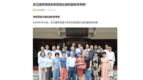 全球玻璃网:《浙江建筑领域专家莅临兰迪机器参观考察!》