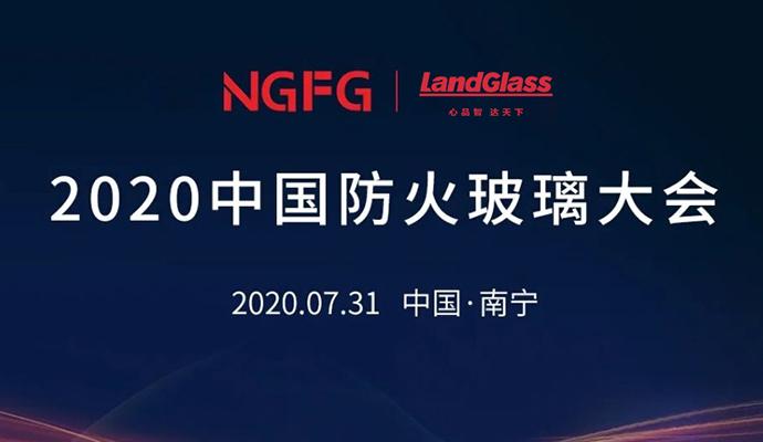 兰迪机器,邀您参加2020中国防火玻璃大会