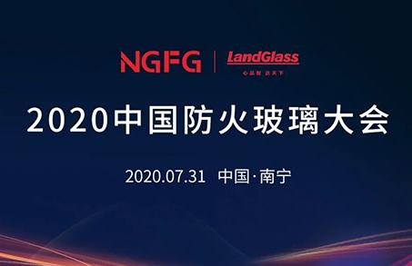 千亿国际机器,邀您参加2020中国防火玻璃大会