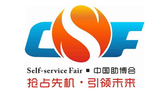 兰迪机器,邀您参加2020广州国际自助售货机展