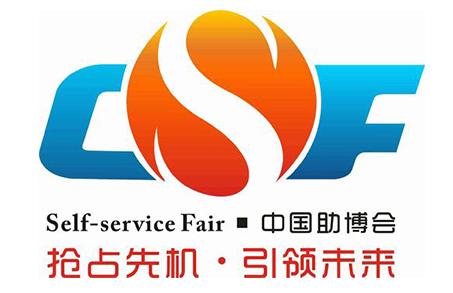 千亿国际机器,邀您参加2020广州国际自助售货机展