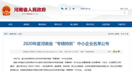 """兰迪机器入选2020年度河南省""""专精特新""""中小企业名单"""