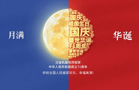 月满华诞普天庆,创新强国新征程!