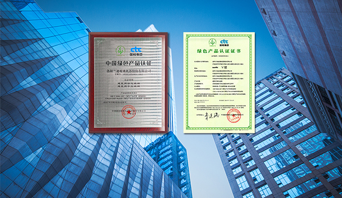 """兰迪V玻获""""中国绿色产品认证"""""""