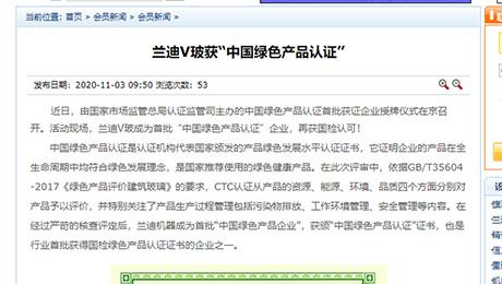 """建筑玻璃与工业玻璃协会:《兰迪V玻获""""中国绿色产品认证""""》"""