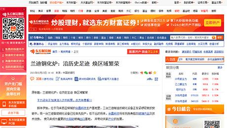 东方财富网:《兰迪钢化炉:沿历史足迹 焕区域繁荣》