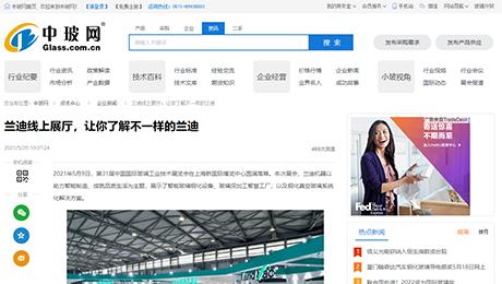 中国玻璃网:《兰迪线上展厅,让你了解不一样的兰迪》