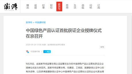 澎湃新闻:《中国绿色产品认证首批获证企业授牌仪式在京召开》