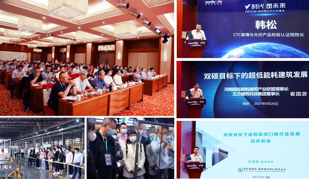 """兰迪机器举办的""""V时代 窗未来""""2021兰迪V玻战略合作峰会"""